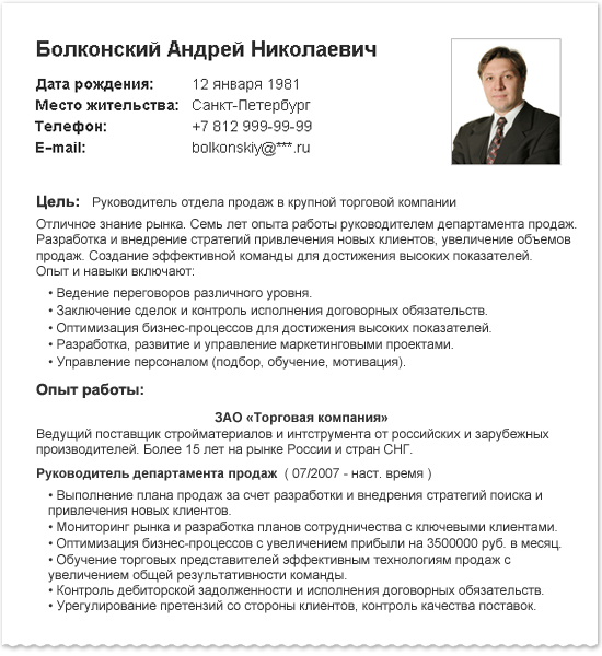 http://www.good4job.ru/engine/themes/resume/images/resume-experience-example.png
